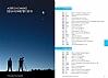 Himmelkalenderen 2018